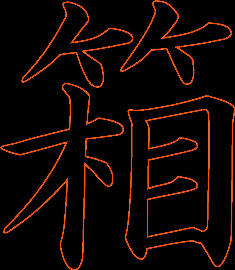 Bokksu logo kanji
