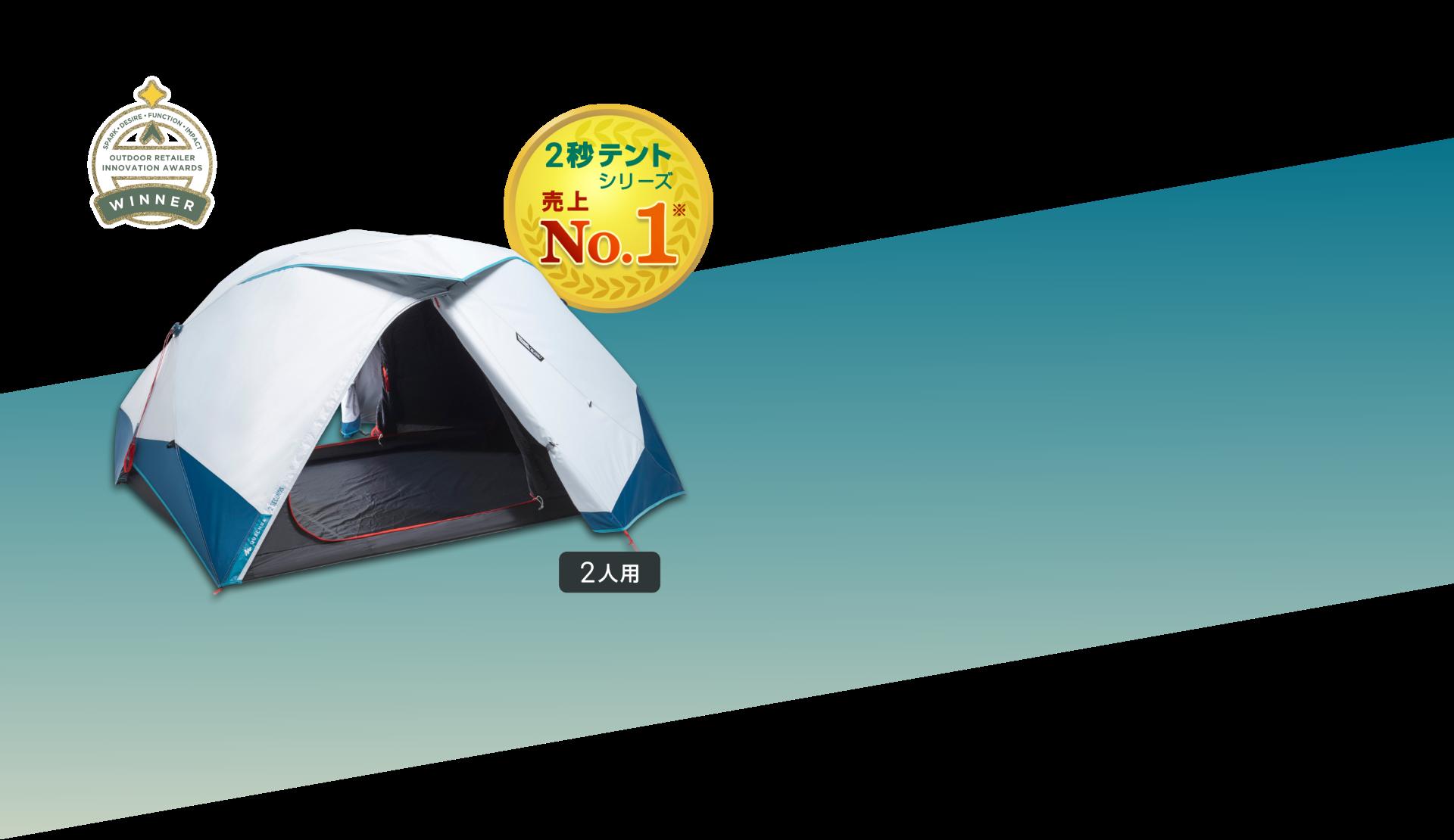 QUECHUA (ケシュア) キャンプ ワンタッチテント 2 SECONDS EASY FRESH&BLACK 2人用