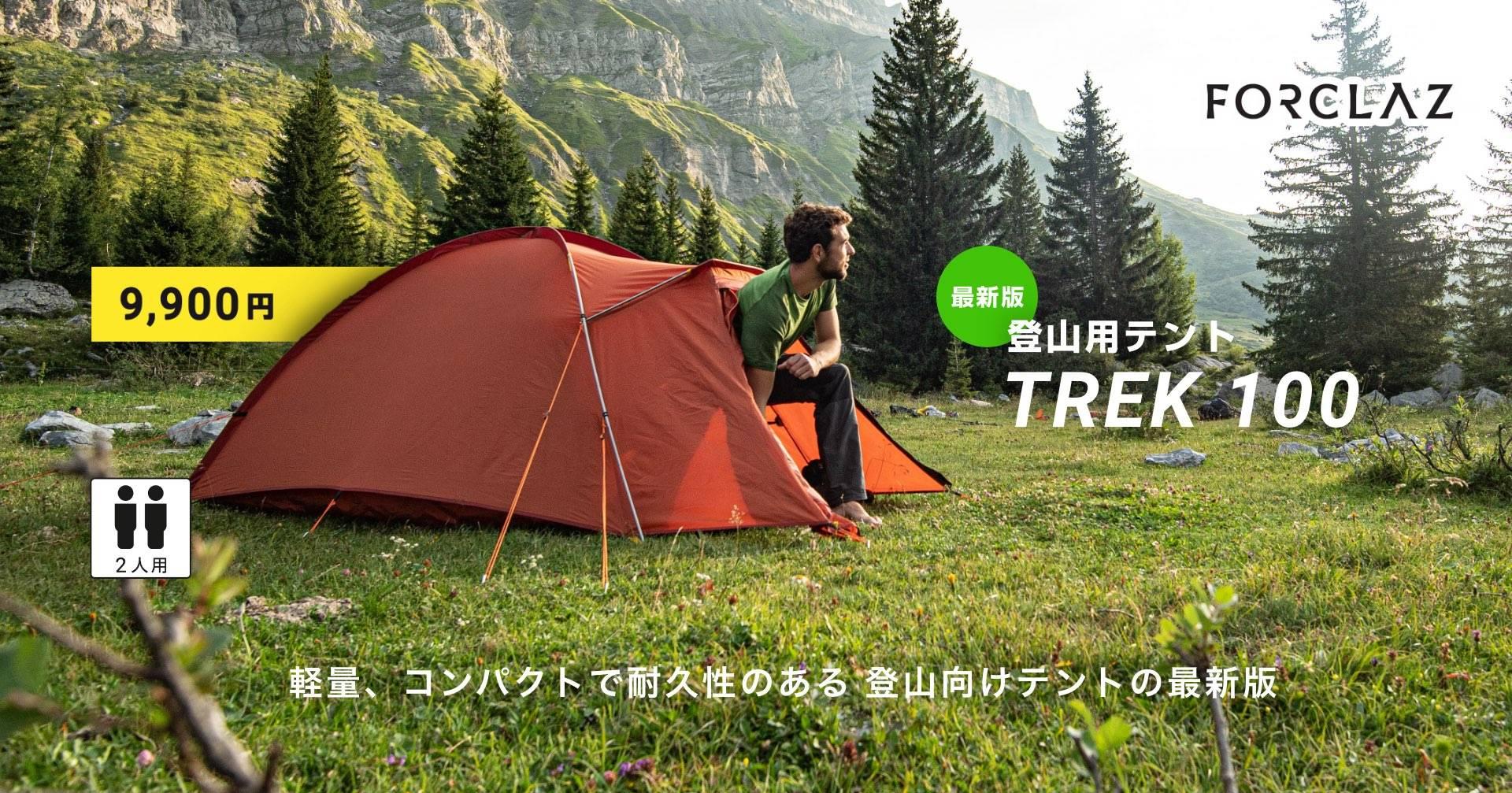 デカトロン FORCLAZ (フォルクラ) キャンプ・トレッキング・登山・ソロキャン用 テント  3シーズン用 自立式 TREK 100 - 2人用 - (旧ケシュア)