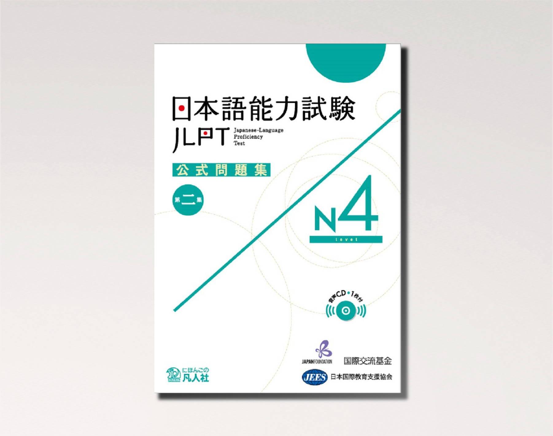 A JLPT N4 book.