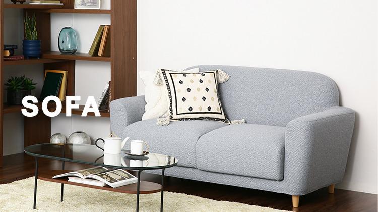 暮らしに合わせたデザインや サイズのソファが勢揃い