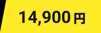 14,900円