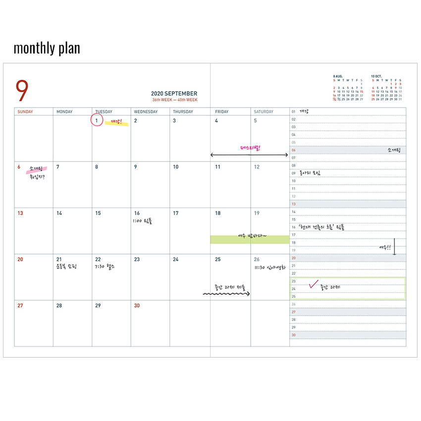 Monthly plan - Monopoly 2020 Appointment B6 Free dated weekly planner