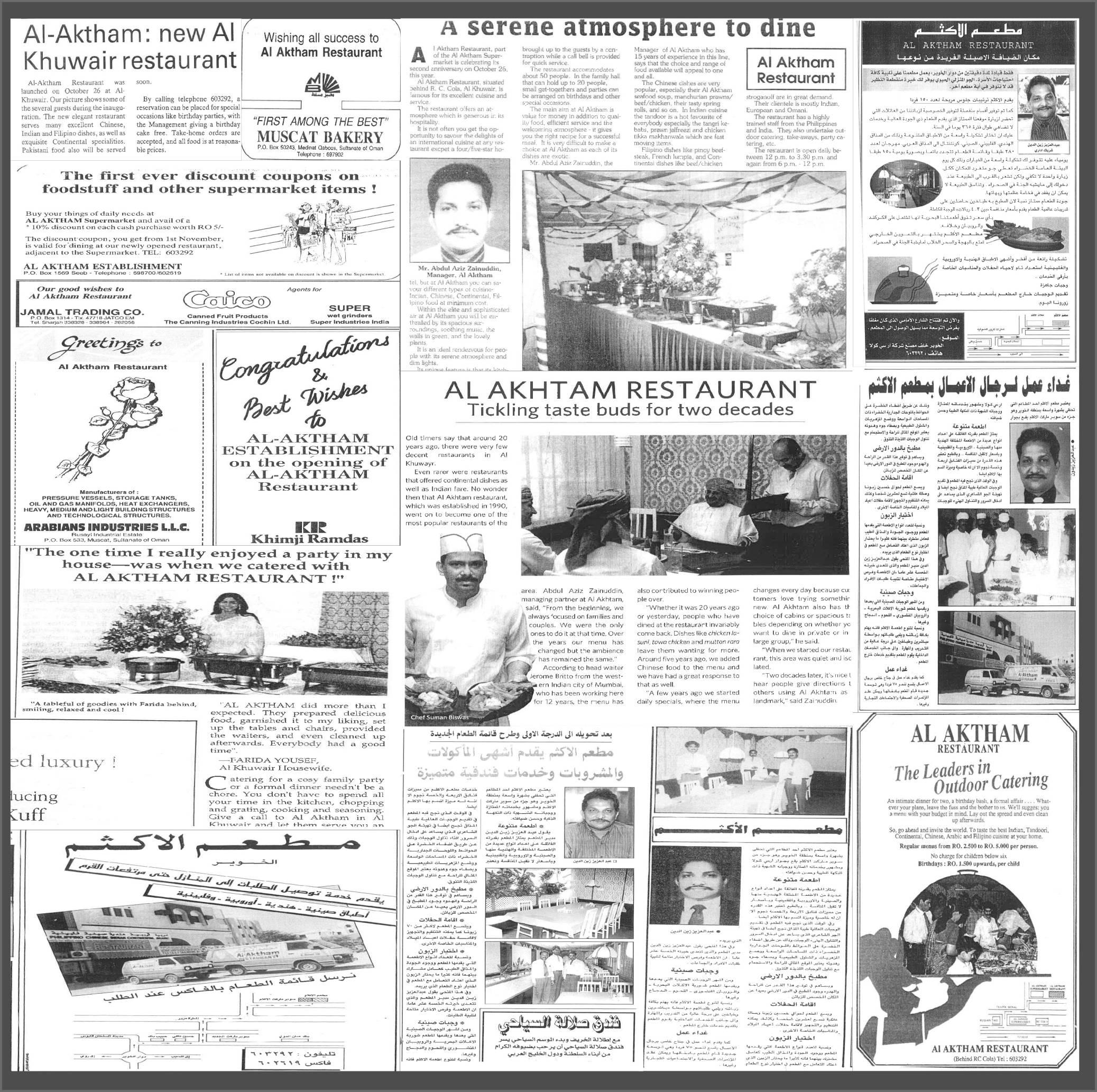 Al Aktham Restaurant About Us Archives 1990