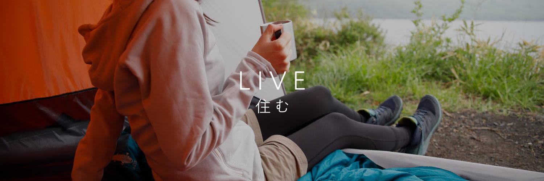 住む / LIVE