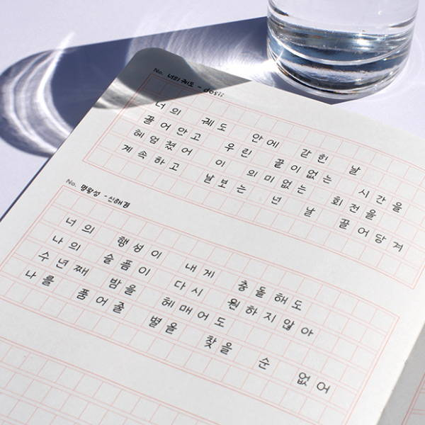 Squared note - After The Rain 2020 Dot your day weekly dated diary planner