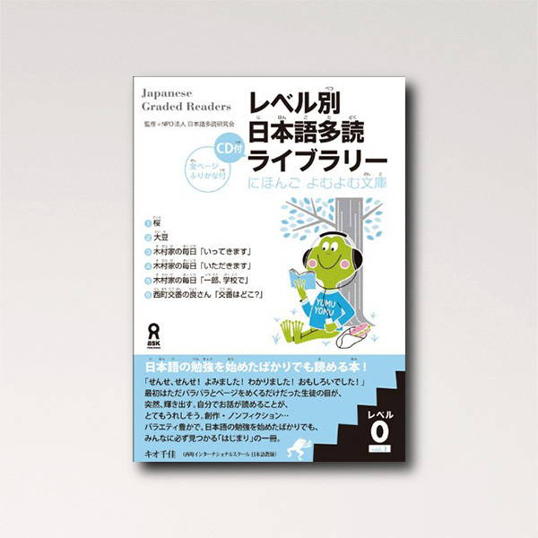 A Japanese Graders Readers book.