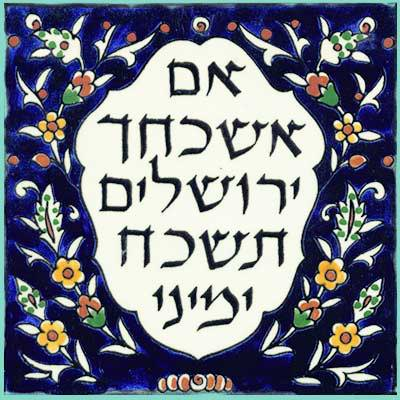 Judaica gifts on ceramic tiles