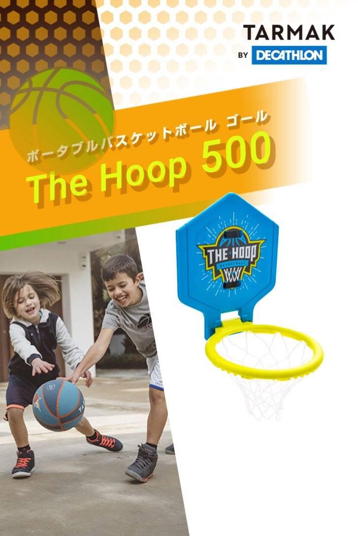 TARMAK (ターマック) ポータブルバスケットボール ゴール 子供/大人用 The Hoop 500