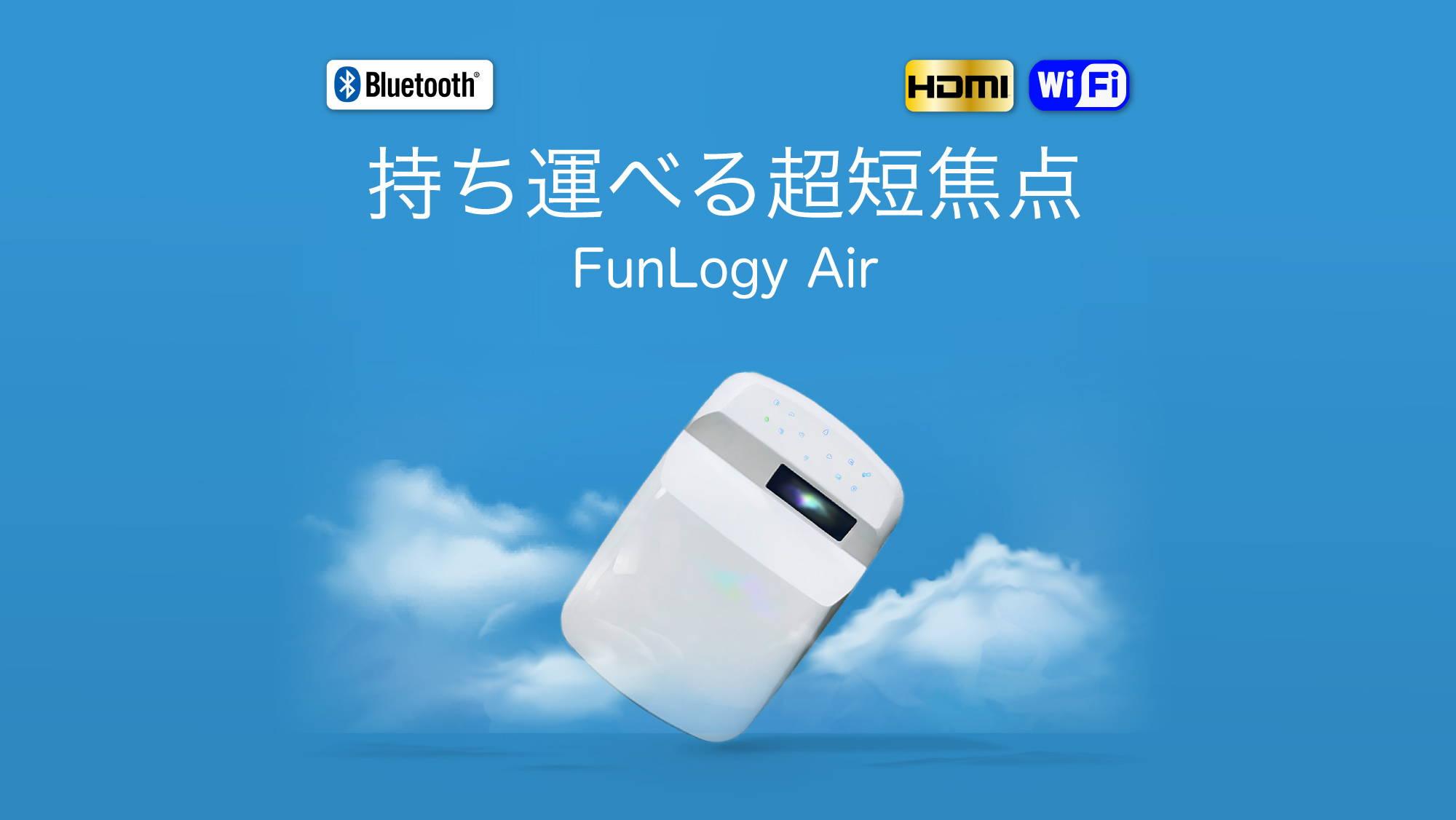 空の上のFunLogy Air