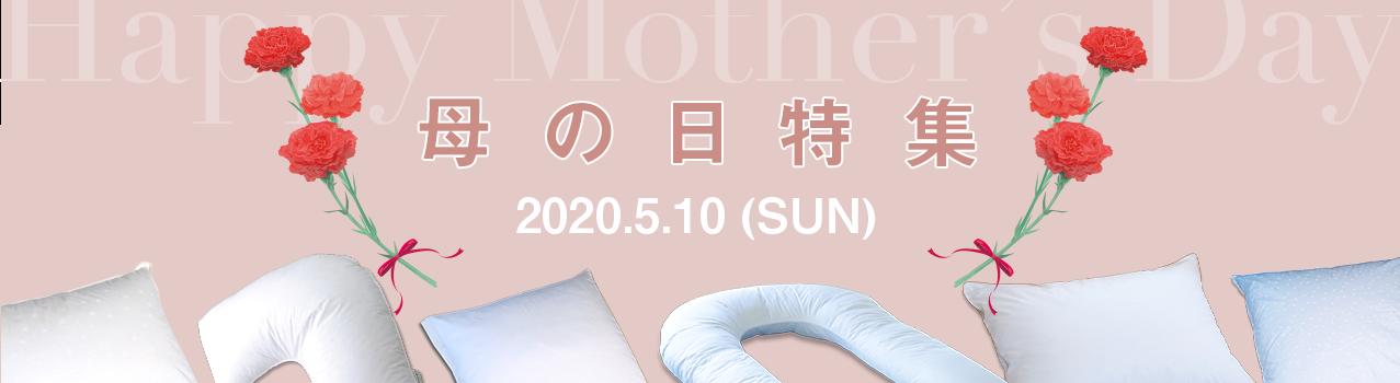 母の日特集 2020.5.10(SUN)