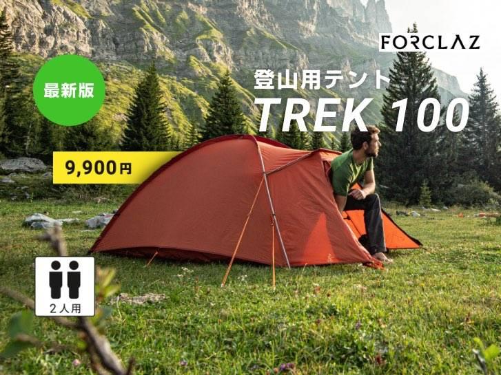 FORCLAZ (フォルクラ) キャンプ・トレッキング・登山用テント  3シーズン用 自立式 TREK 100 - 2人用 軽量、コンパクトで耐久性のある 登山向けテントの最新版