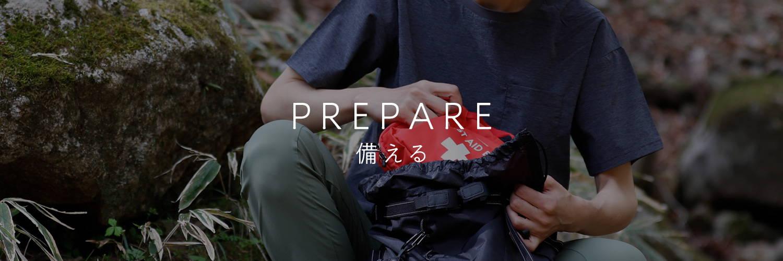 備える / PREPARE