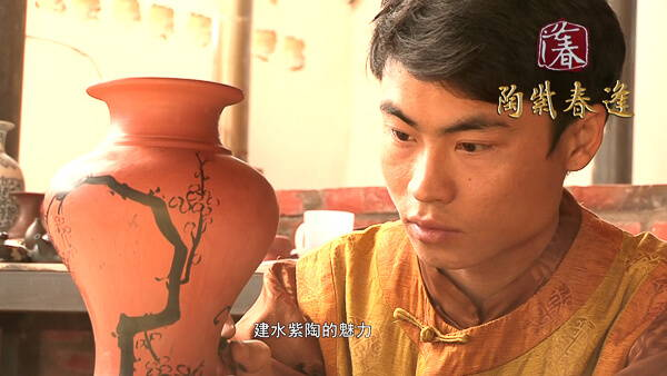 Creating Jian Shui Pottery - Inspect Design