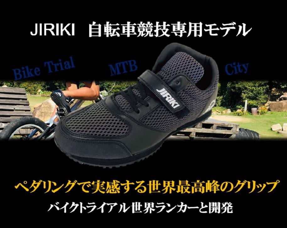 JIRIKI ジリキ bikemodel バイクモデル biketrial バイクトライアル 自転車トライアル MTB マウンテンバイク シティーバイク