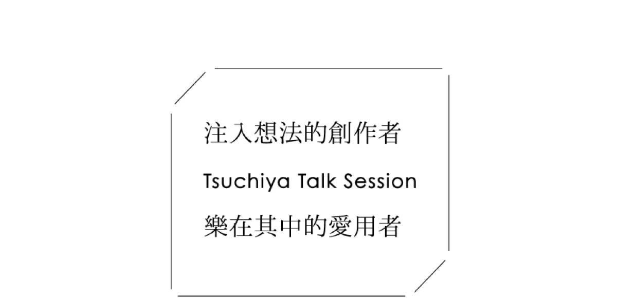 Tsuchiya Talk Session