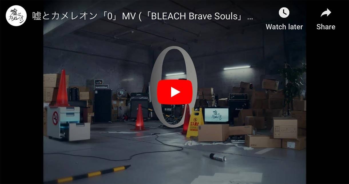 Lie and a Chameleon 0 music video. Bleach Brave Souls song