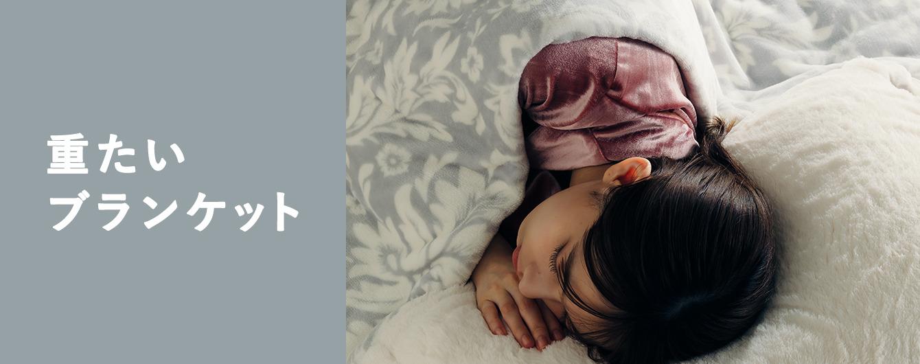 適度な重みで睡眠をサポートしてくれる加重ブランケット