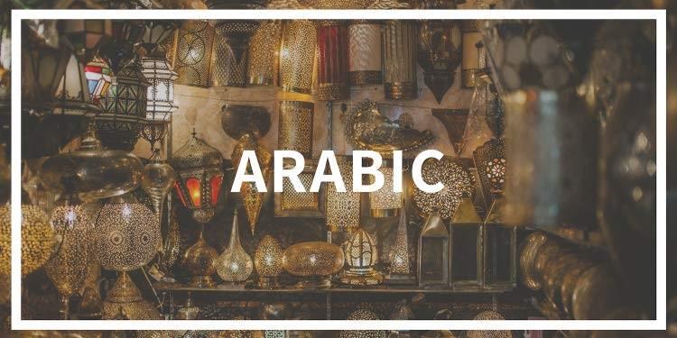 Arabic Bibles