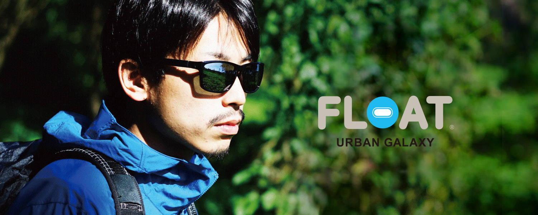 これまでサングラスを諦めてきた人へ 。日本生まれのサングラス「FLOAT(フロート)」