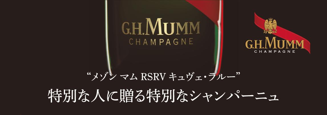 特別な人に贈る特別なシャンパーニュ