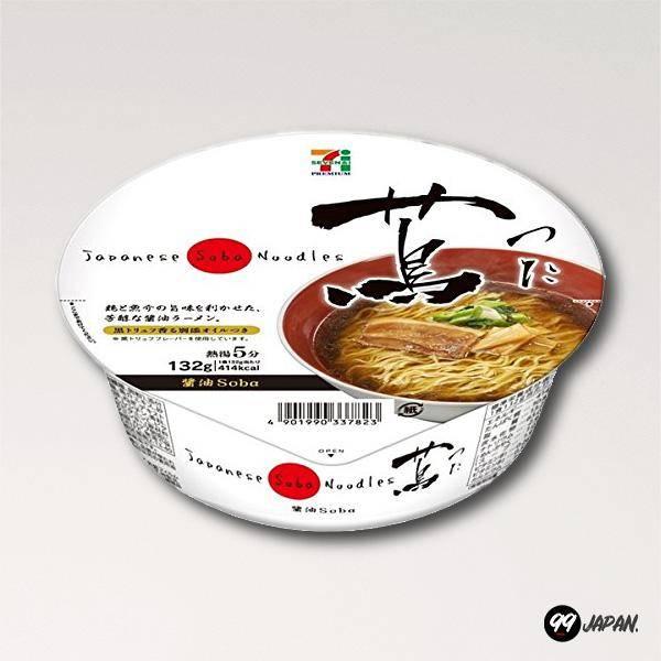 A bowl of Tsuta instant ramen.