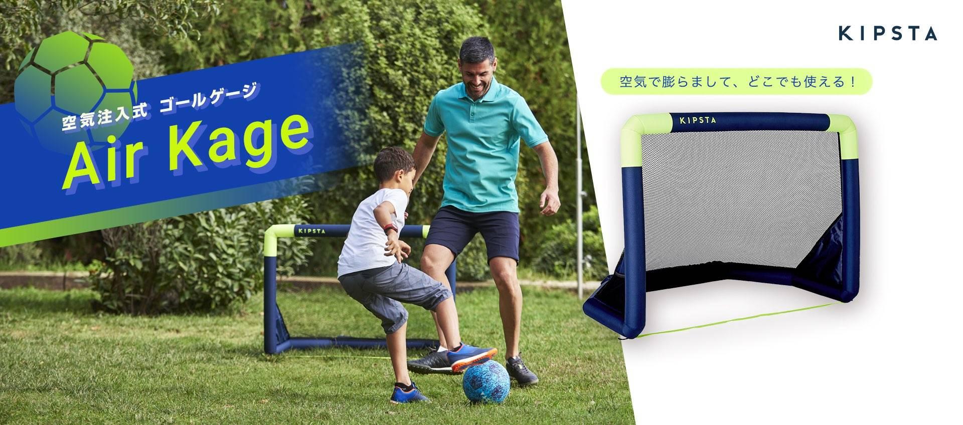 KIPSTA (キプスタ) サッカー 空気注入式 ゴールケージ Air Kage