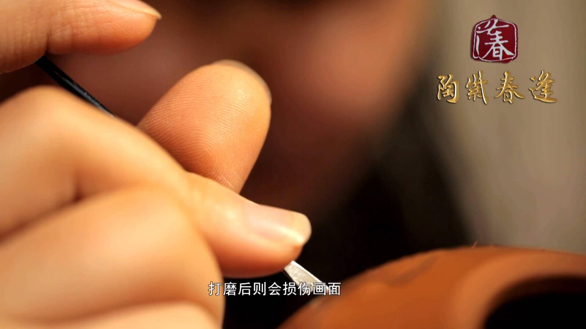 Creating Jian Shui Pottery - Carving Tool
