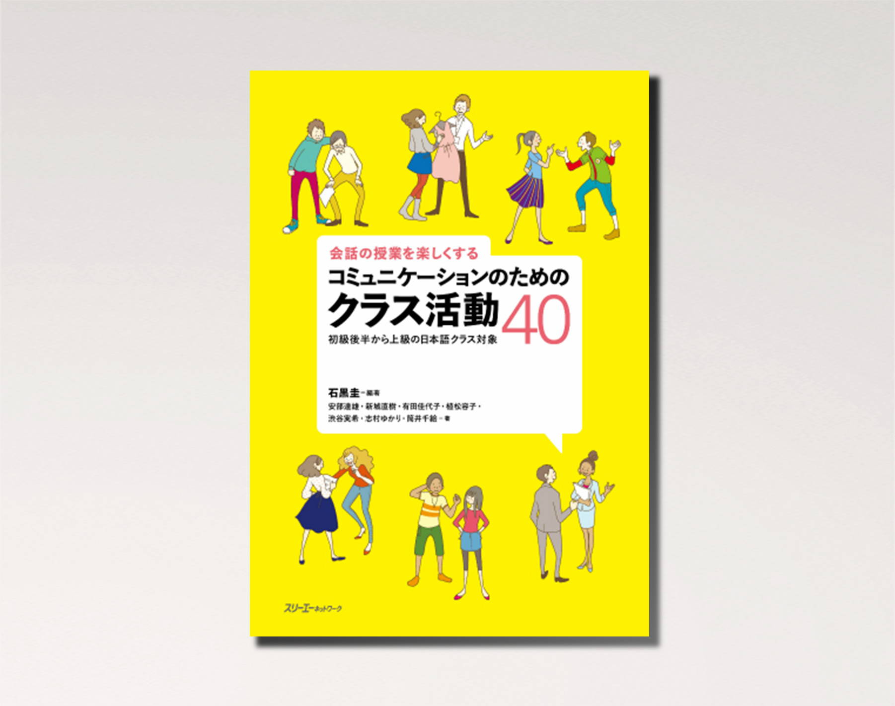 An advanced japanese book