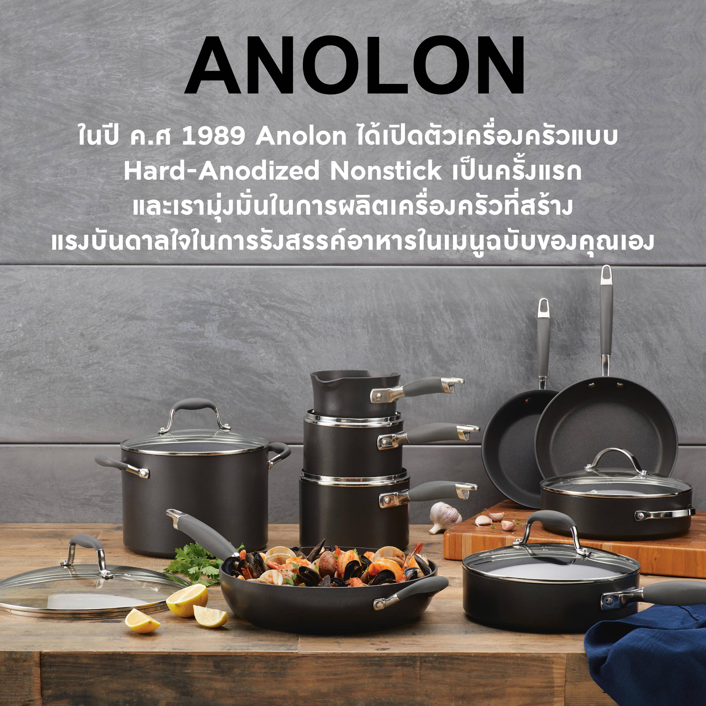Anolon เครื่องครัว