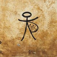 Naxi Pictograph for Full (Not Hungry)