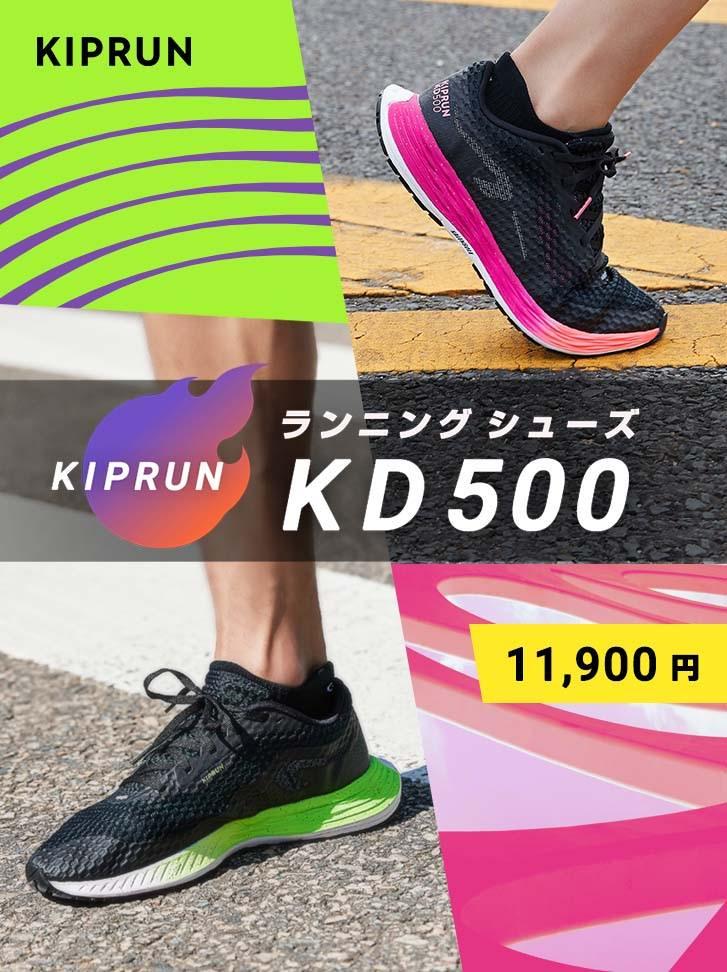 KIPRUN(キプラン) ランニング シューズ KIPRUN KD 500