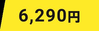 6,290円