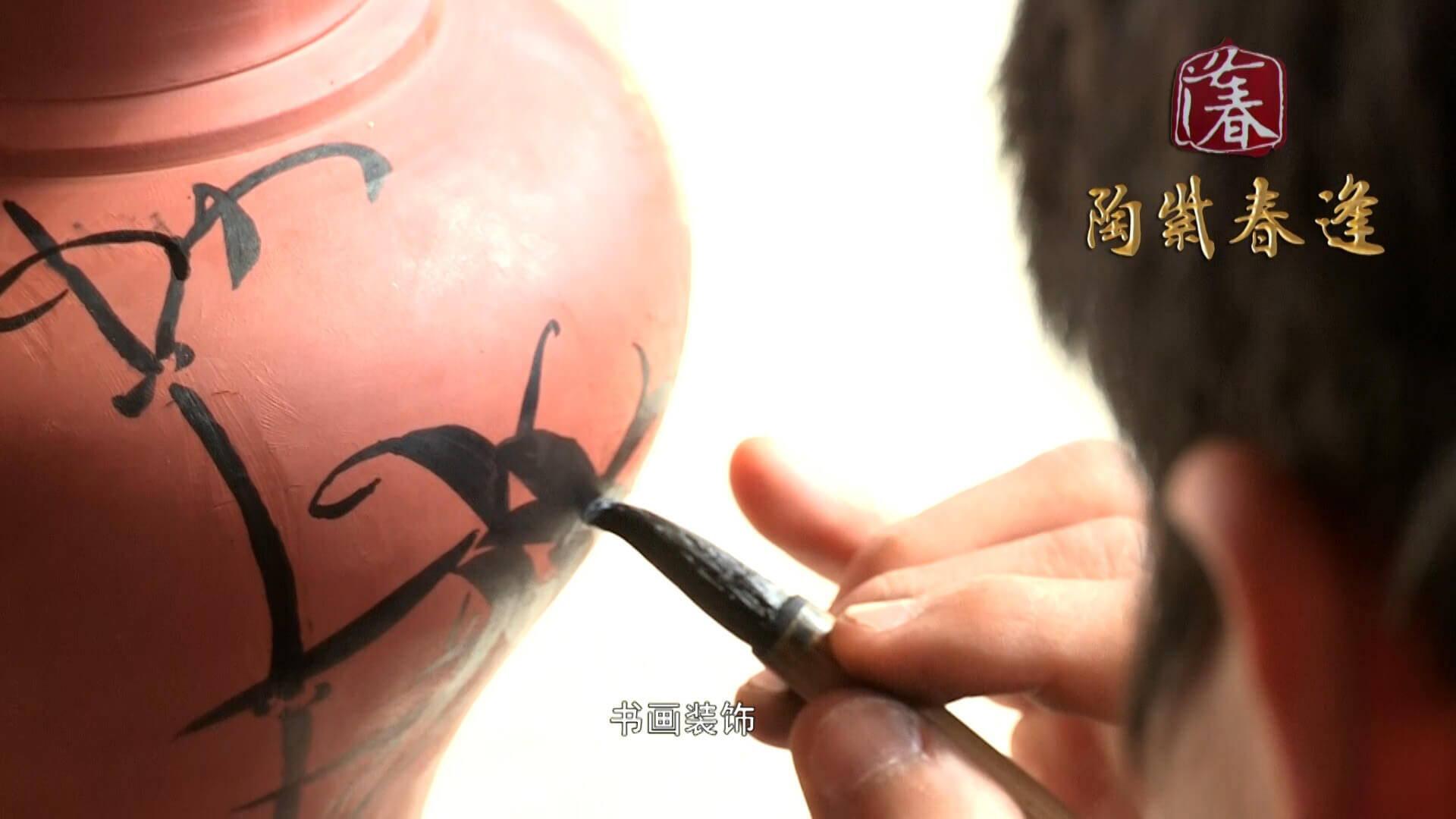 Creating Jian Shui Pottery - Paint Design