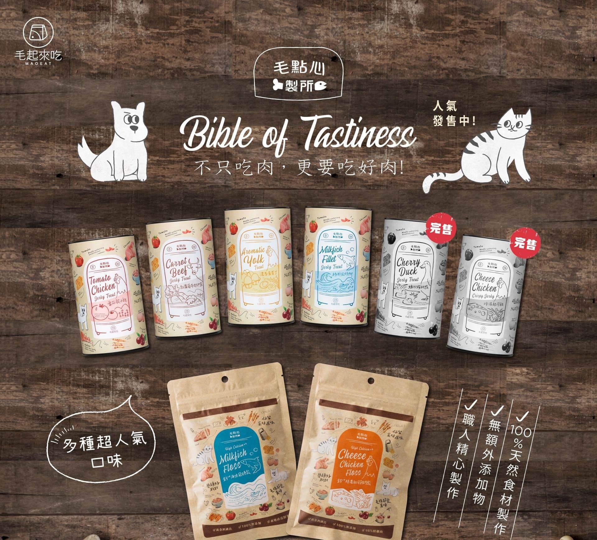 毛點心製所含多款犬貓肉乾、肉鬆選擇,人氣發售中,讓毛孩不只吃肉、更要吃好肉!