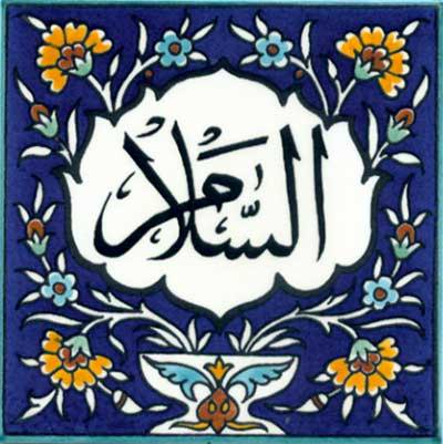 Arabic calligraphy painted on tiles