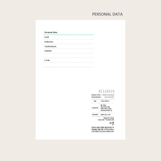 Personal data - Rihoon Re green dateless daily diary journal