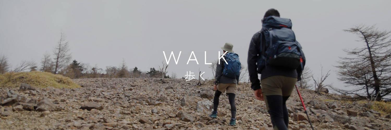 歩く / WALK