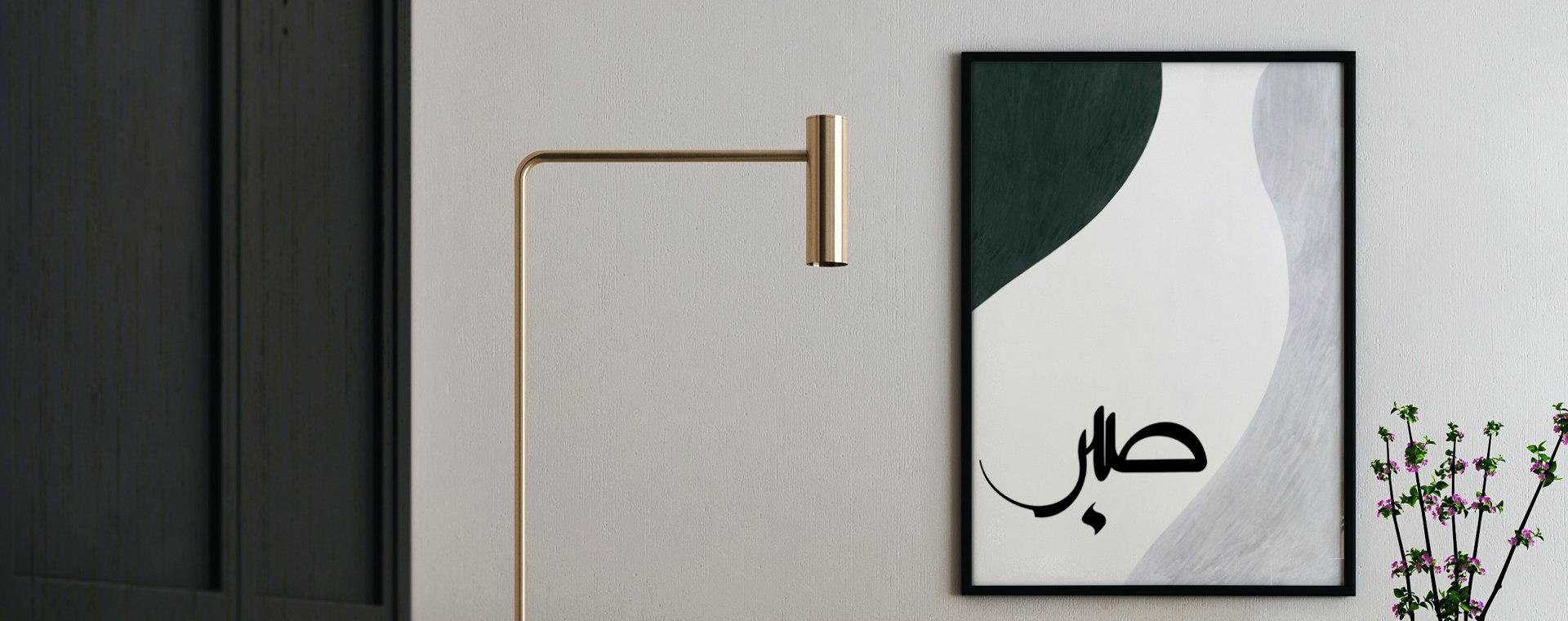 Sabr canvas hanging in contemporary room