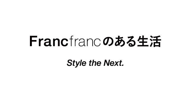 Francfrancのある生活 Style the Next