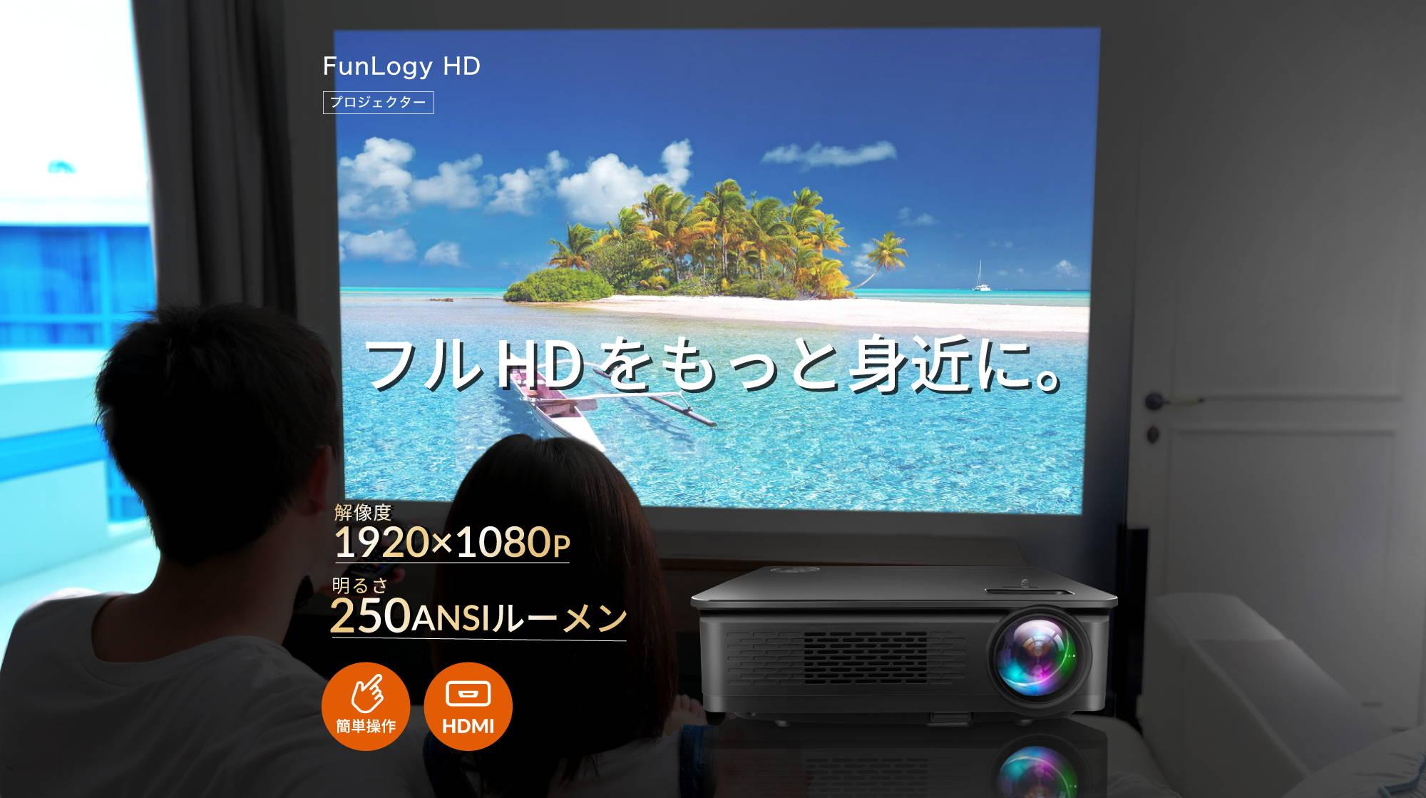 2万円台のフルHDプロジェクター FunLogy HDで海の映像を楽しむ家族