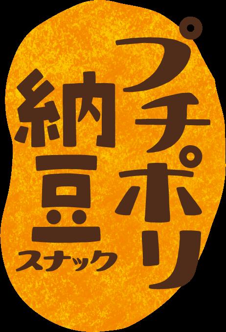 プチポリ納豆