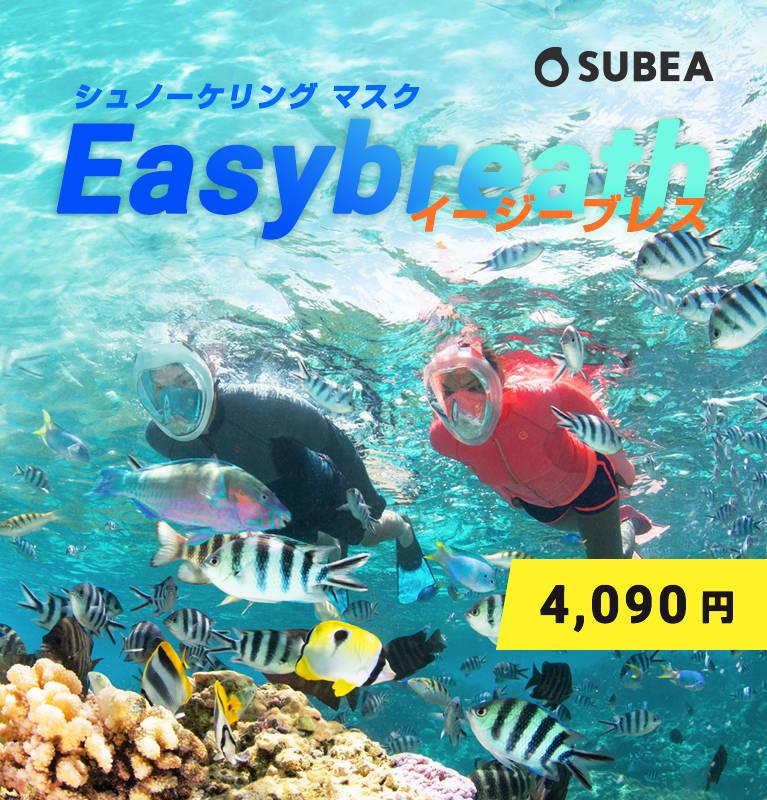 SUBEA (スベア) シュノーケリング マスク Easybreath イージーブレス