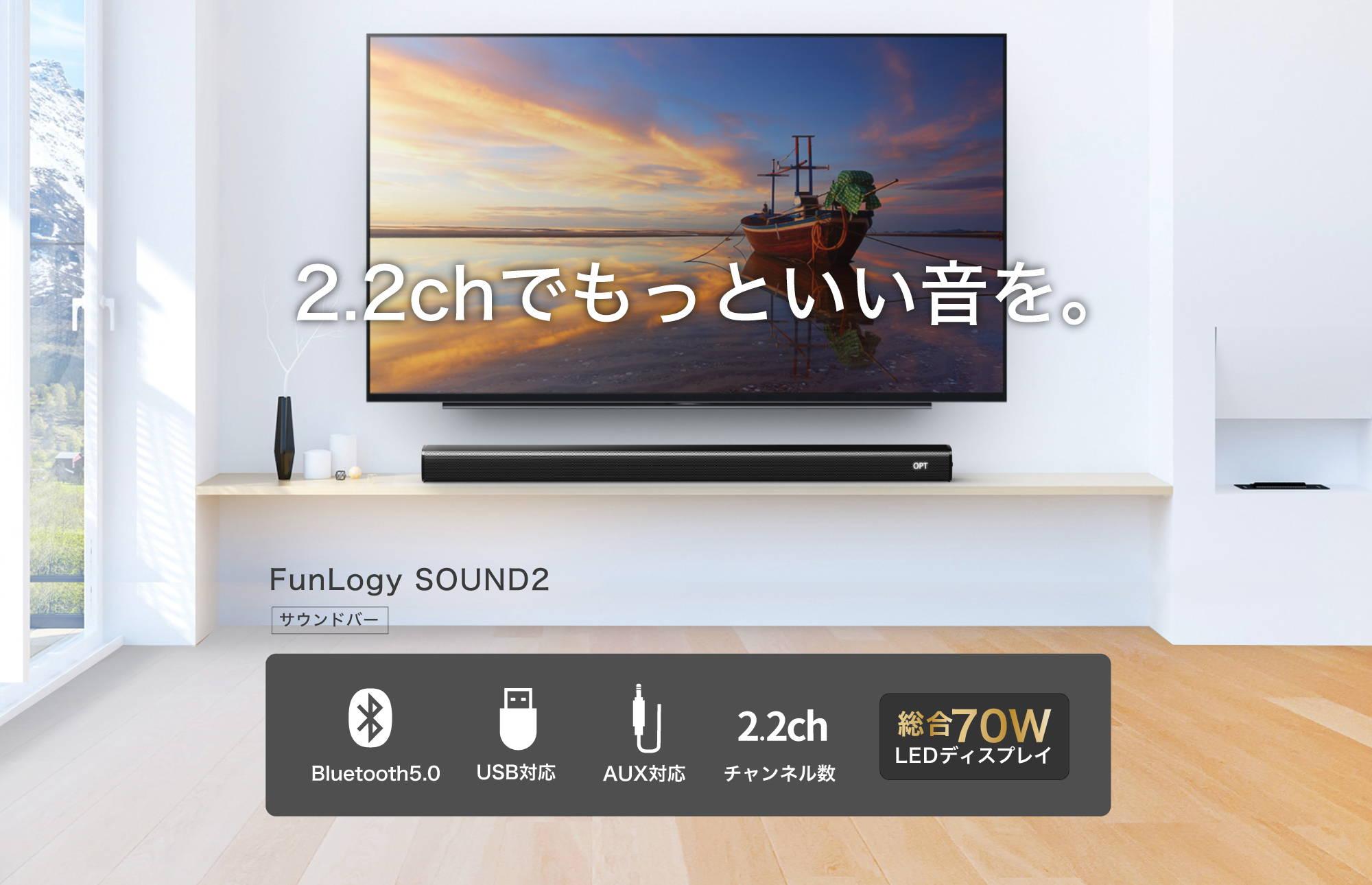 薄型テレビの下に設置されたサウンドバー FunLogy SOUND2