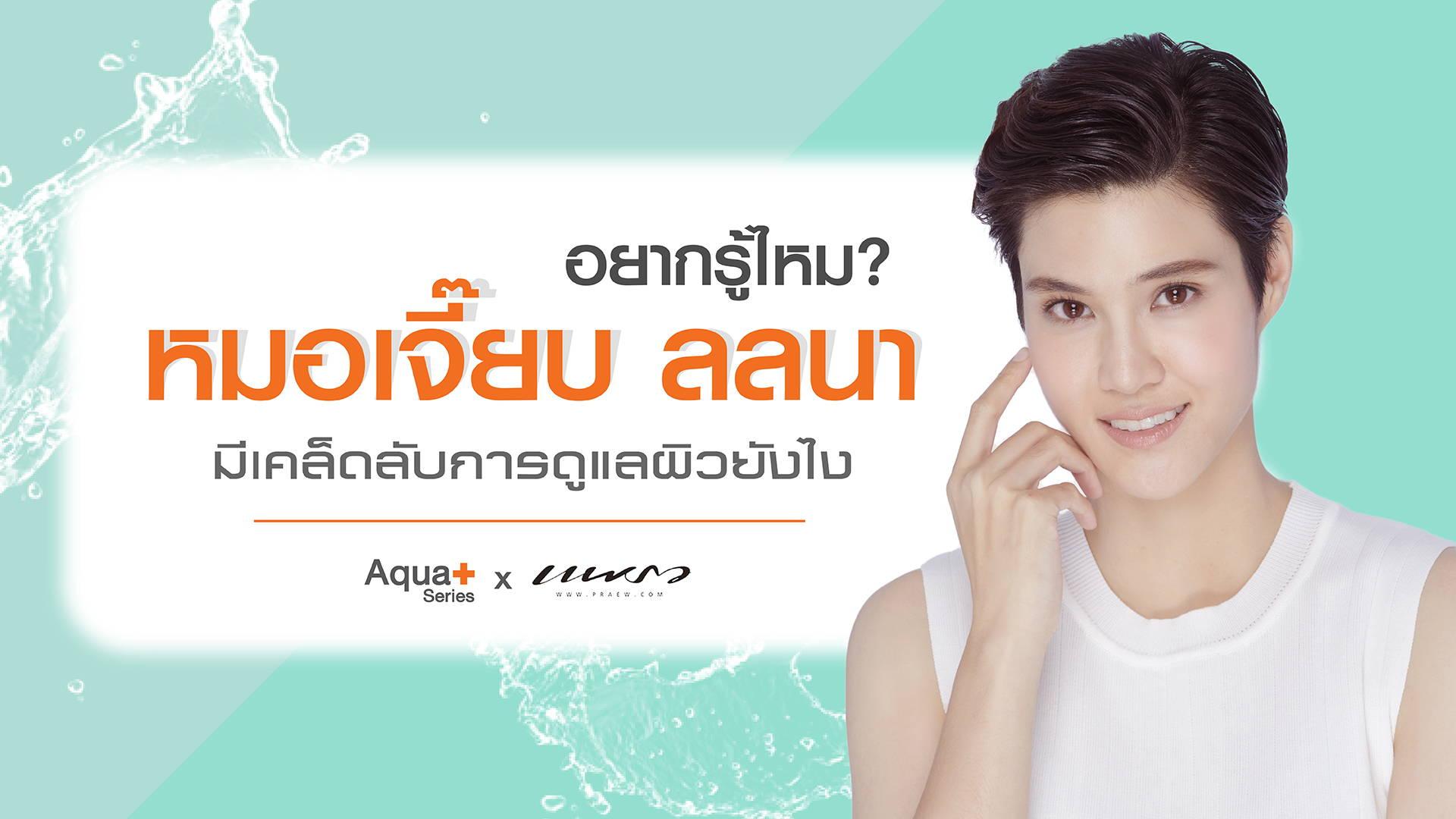 Skincare News