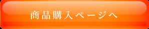 天然紅鮭(超辛口)購入ページへのリンク