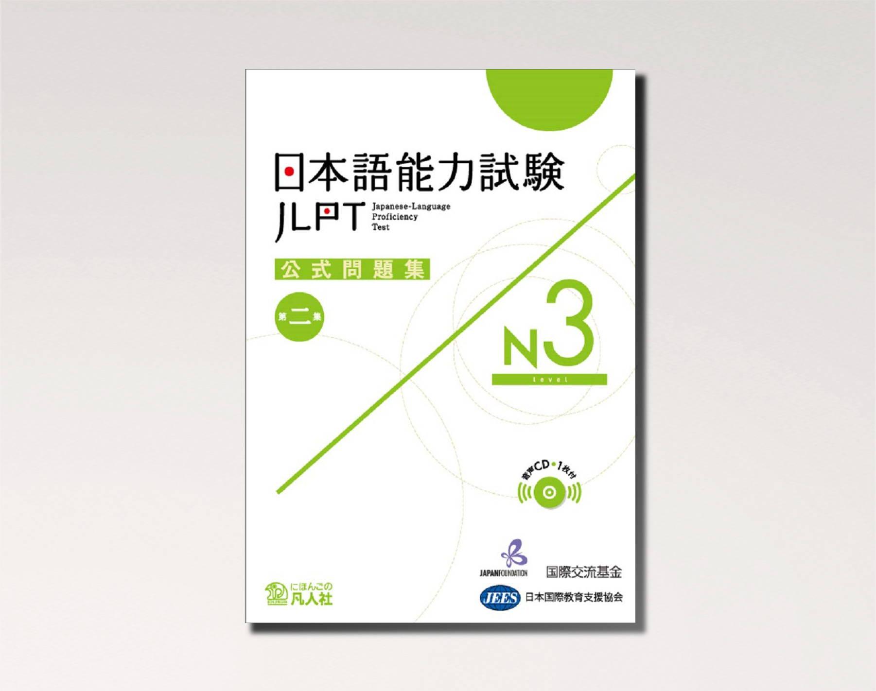 A JLPT N3 book.