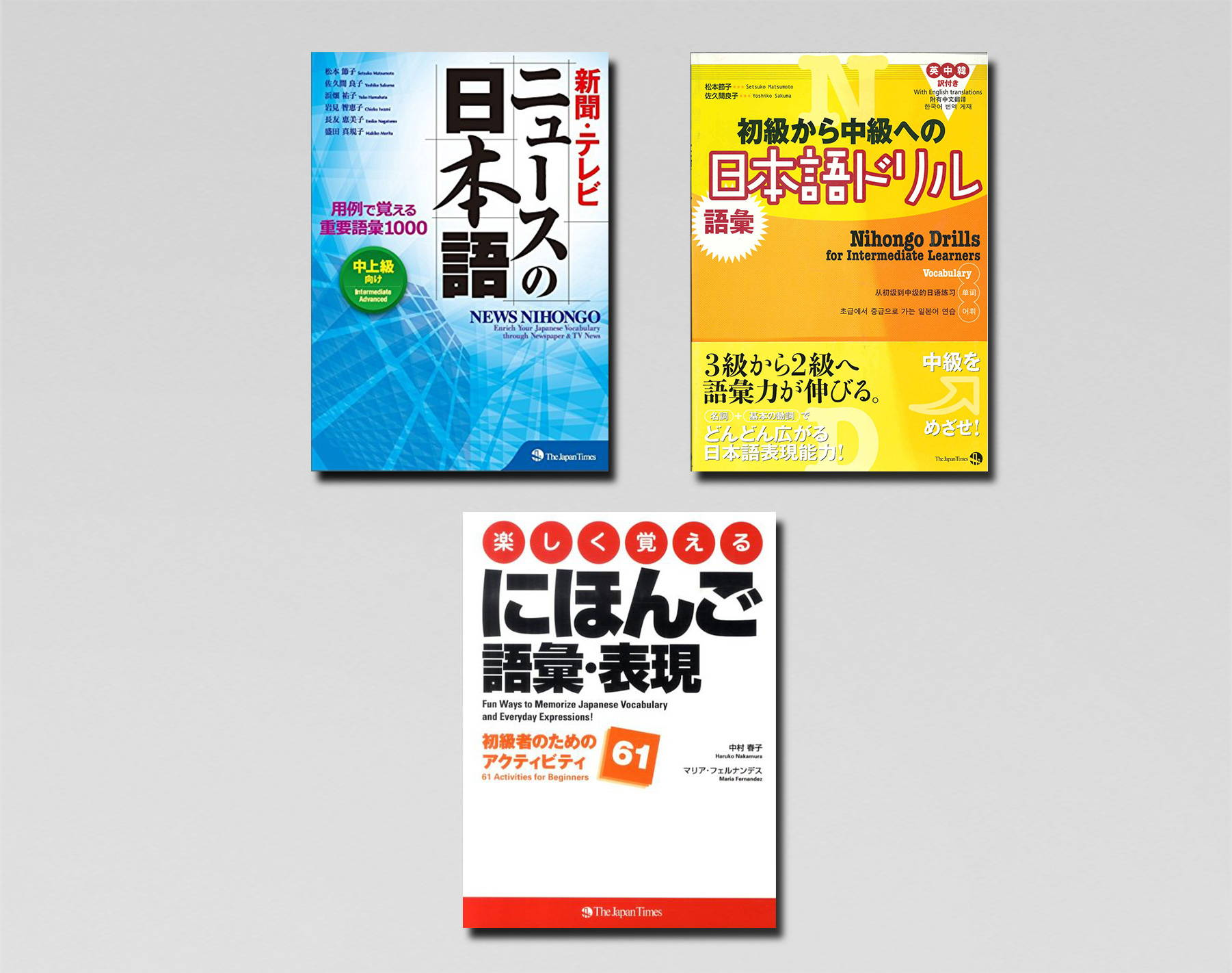 A collection of japanese vocabulary books.