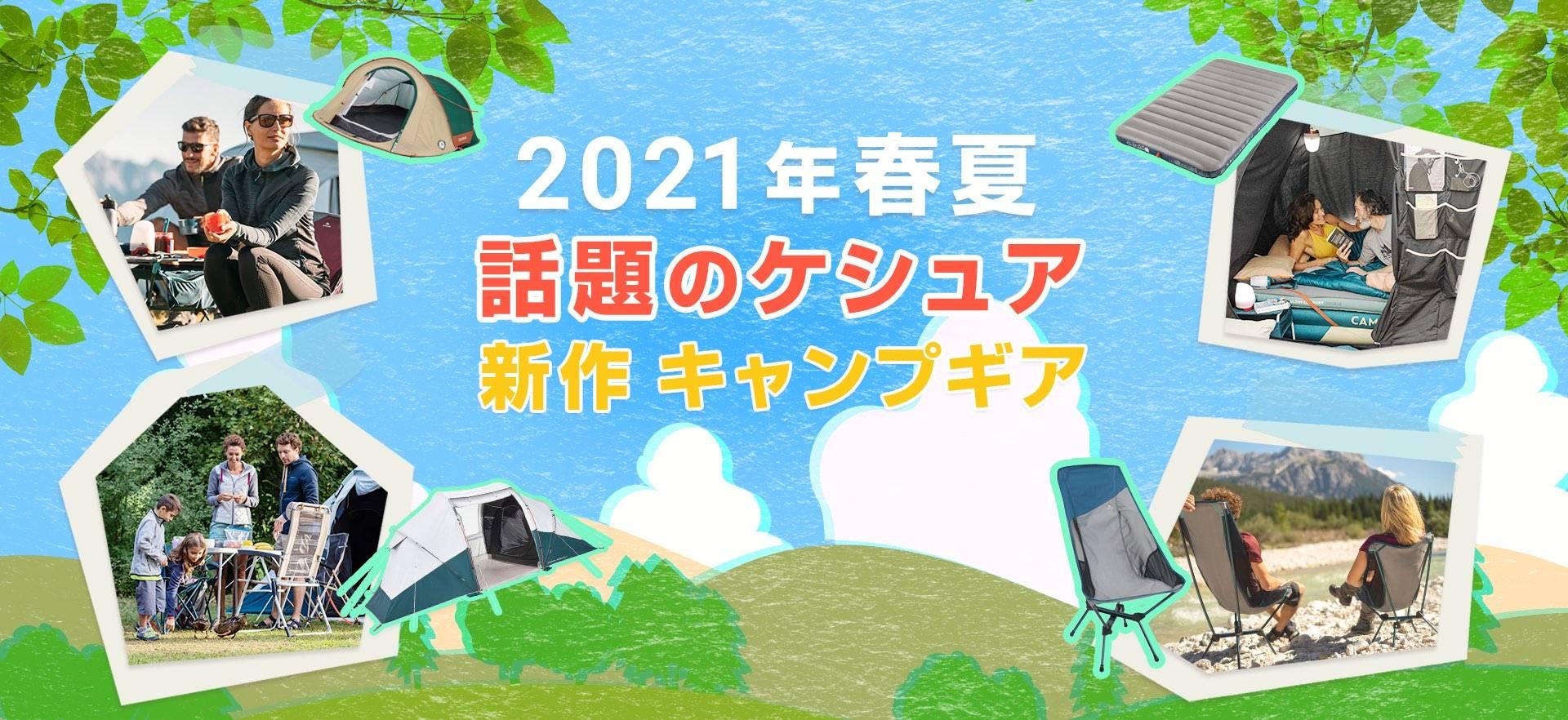 2021年 春夏 話題のケシュア 新作キャンプギア 話題のケシュア最新キャンプギアを一挙ご紹介!