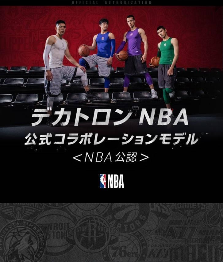 デカトロンNBA 公式コラボレーションモデル(NBA認定)